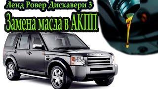 Заміна масла в АКПП Ленд Ровер Діскавері 3 Automatic transmission oil change Discovery 3