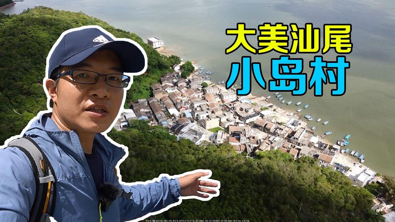 【一游记】广东汕尾好风光,坐船登小岛村,别样风情的渔民人家