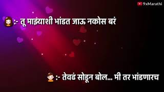 Marathi Lovely Conversation Whatsapp Marathi Status Video