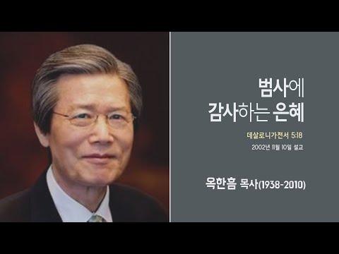 옥한흠 목사 명설교 '범사에 감사하는 은혜' 옥한흠목사 강해 39강, 다시보는 명설교 더울림