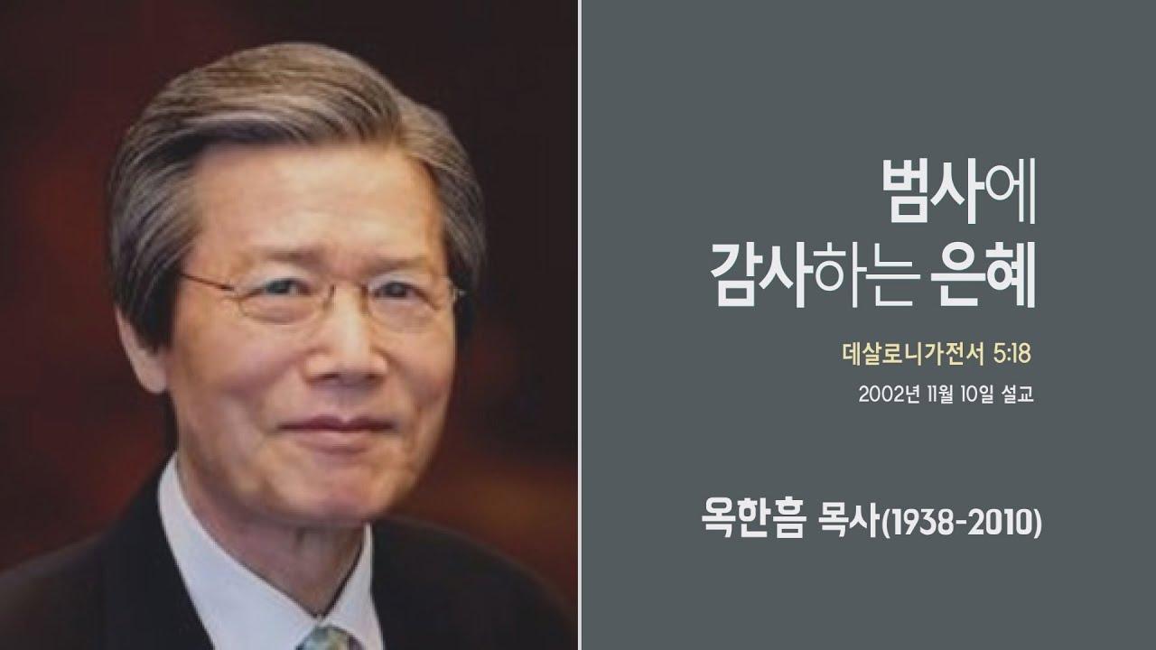 옥한흠 목사 명설교 '범사에 감사하는 은혜'|옥한흠목사 강해 39강, 다시보는 명설교 더울림