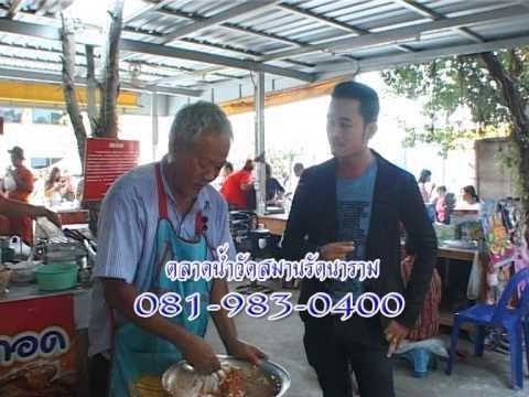 รายการของดีเมืองไทย ช่อง 5 - พ. 13 มี.ค. 2557