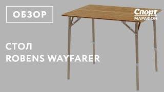 Cкладной стол Robens Wayfarer. Обзор