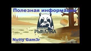Російська Рибалка 4 - Копаю лопатою 2 години голд наживку. Я розбагатію??!!!