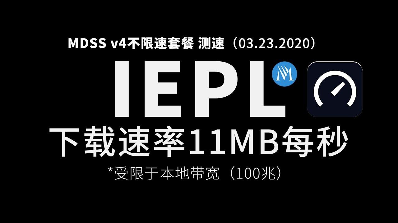 SSR機場之IEPL專線機場丨夢迪機場丨測速(下載速率11Mb/s)丨毒奶的機場推薦清單(03.23.2020)媲美IPLC專線的低延遲與穩定 - YouTube