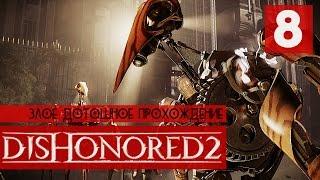 МЕХАНИЧЕСКИЕ. ОПАСНЫЕ. ЗЛЫЕ ● Dishonored 2: Злое Прохождение #8