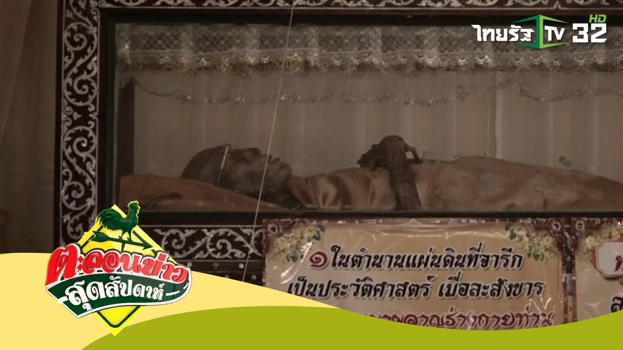ปาฏิหาริย์หลวงพ่อด่วน ถามวโร ศรัทธาของคนไทย   ตะลอนข่าวสุดสัปดาห์   08-07-61   2/4