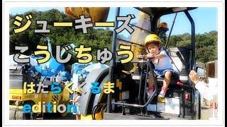 「ジューキーズこうじちゅう!〜はたらくくるまEdition」おかあさんといっしょ(cover) 三谷たくみ 検索動画 17