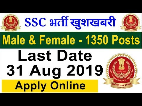 SSC 10th Pass 1350 Posts Apply Online Phase VII Latest 10th Pass JOb SSC 2019
