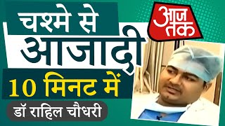 10 मिनट में चश्मे से आजादी | आज तक News | डॉ राहिल चौधरी