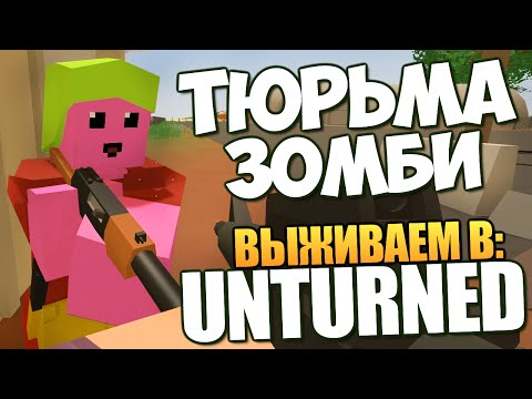 Unturned - Тюрьма Зомби (Жесть) #16