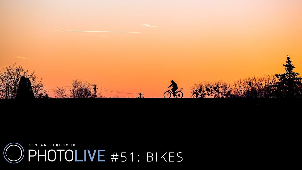 Photolive πίσω στο Στούντιο: Οι νικητές του διαγωνισμού Bikes!