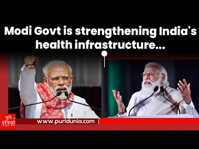Modi Govt. is strengthening India's health infrastructure..