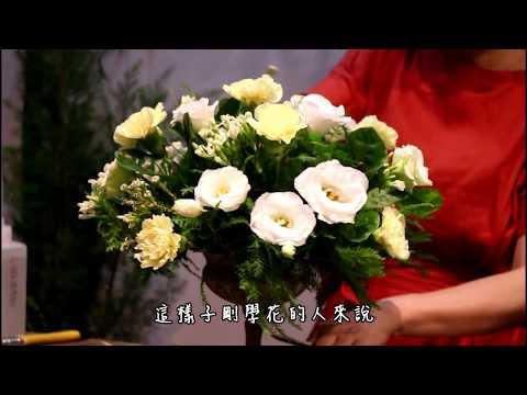 【圓形-花藝師的第一堂課】