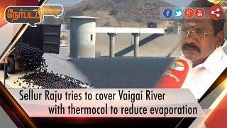Nerpada Pesu Nerpada Pesu 22-04-2017 Sellur Raju tries to cover Vaigai River with thermocol  – Puthiya Thalaimurai tv Show