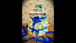 Торт из подгузников/Приданное для малыша/Stezy_life