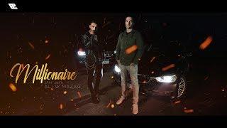 Ali W Mazag - Millionaire/على و مزاج - مليونير (OFFICIAL MUSIC VIDEO )