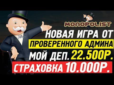 #Monopolist - Новая Экономическая игра от Проверенного Админа! Обзор и вклад 22 500р. / #ArturProfitиз YouTube · Длительность: 16 мин41 с
