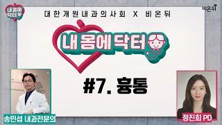 흉통, [대한개원내과의사회] 내몸에 닥터 #7 (내과 …