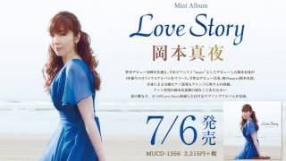 岡本真夜 4年ぶりのオリジナルミニアルバム「Love Story」 発売日:2016...