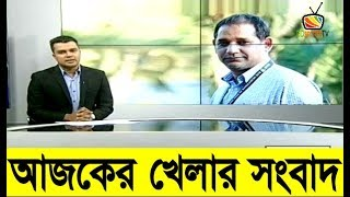 Bangla Sports News 13 October 2018 bd latest cricket news update today all sports news