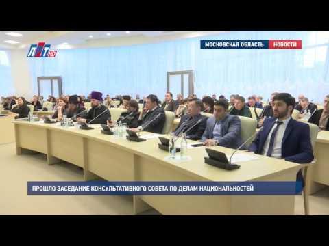 Прошло Заседание Консультативного совета по делам национальностей