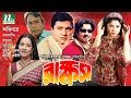 Bangla Movie: Rakkhos | Moushumi, Rubel, Alamgir, Subarna Mustafa, Humayun Faridi I NTV Bangla Movie