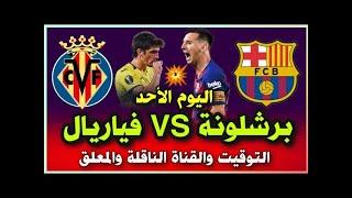 موعد مباراة برشلونة وفياريال القادمة والقنوات الناقلة