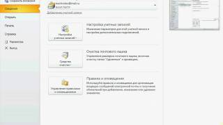 Вкладка «Файл» в Outlook 2010 (6/41)