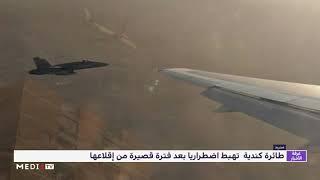 مدريد .. طائرة كندية تهبط اضطراريا بعد فترة قصيرة من إقلاعها