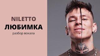 NILETTO   Любимка   Разбор живого вокала || Уроки вокала Анны Комлевской