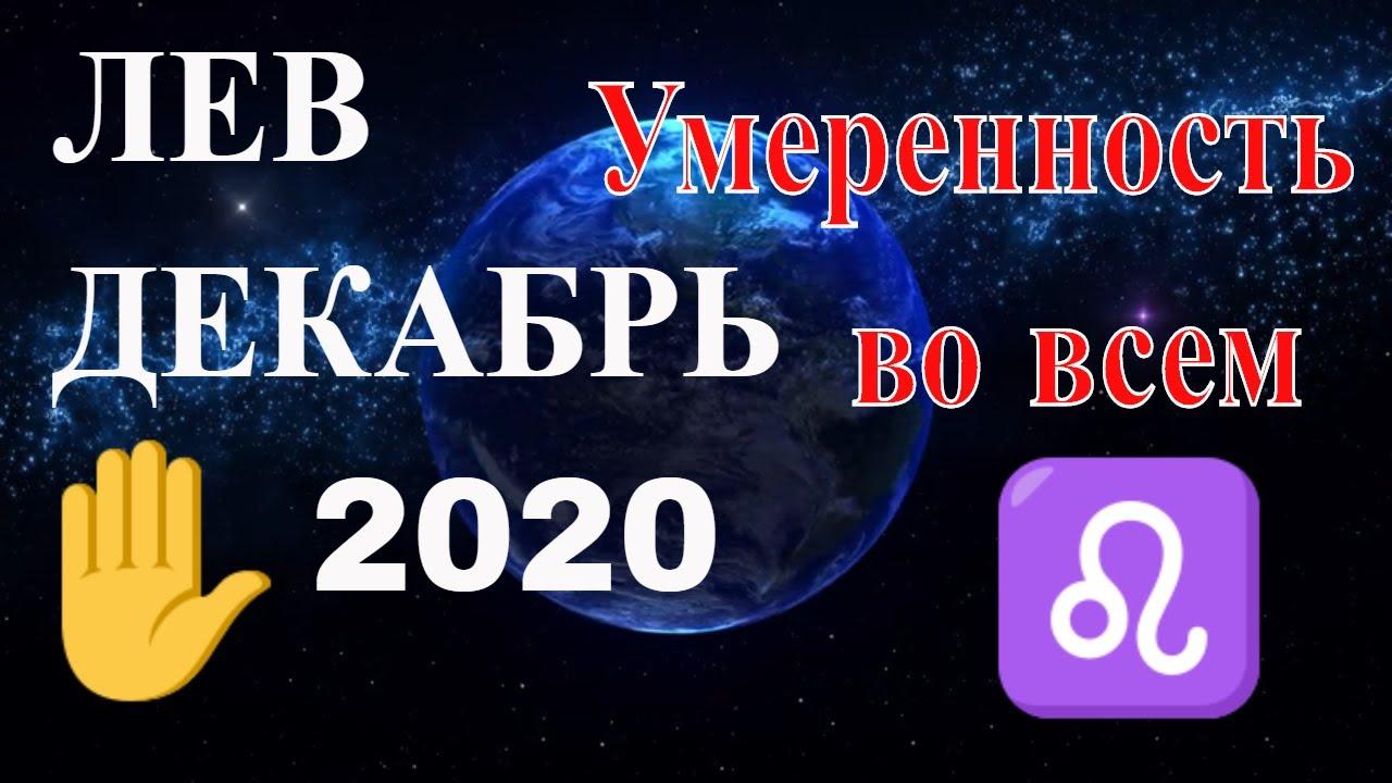Лев в Декабре 2020 года. Гороскоп и Астропрогноз для знака Лев.