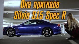 Она пригнала Silvia S15 Spec R! [BMIRussian]