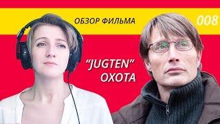 Мнение 008 | Фильм |