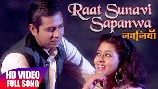 Raat Sunavi Sapanwa | NACHANIYA | BHOJPURI FULL VIDEO SONG 2018