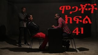 Mogachoch EBS Latest Series Drama - Season 2 Episode 41- Part 41