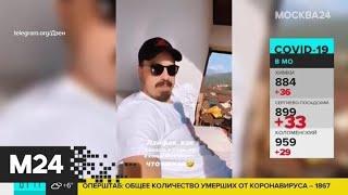 Московская пара рассказала, как добраться до моря - Москва 24