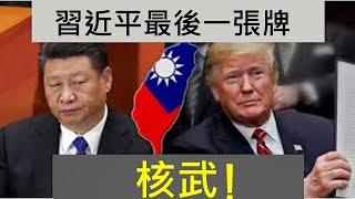 習近平亮底牌核武威懾美國。繼續讓他加速台灣和世界都危險 一平快評1622020/9/16