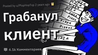 ТРЕШОВЫЕ Истории Доставщиков Пиццы #2