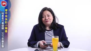 【青姐話】樓市現強勁小陽春 地產老行尊提醒:2021年最多盤(1/2)