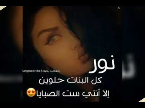 صور وعبارات اسم نور مع اجمل اغنيه على اسم نور تصميمي Youtube