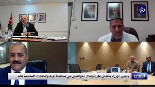 6/4/2020   الرزاز قصة نجاح حقيقية في الحد من انتشار كورونا في إربد