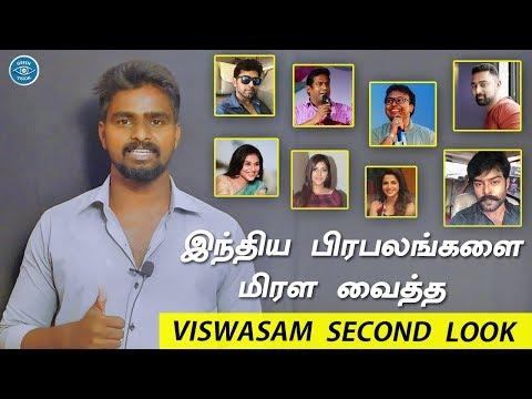 Viswasam - Second Look Poster | Celebrities Reaction | Thala Ajith Mass Overload Look