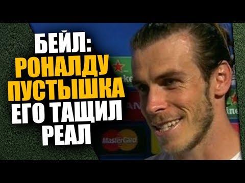 БЕЙЛ УНИЗИЛ РОНАЛДУ ПОСЛЕ МАТЧА РЕАЛ МАДРИД - УЭСКА