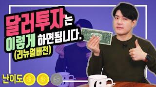 [상품지식] 달러투자 방법 총정리 (ft.달러예금/달러…