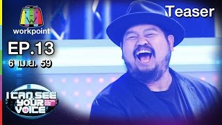 I Can See Your Voice -TH | EP.13 | ป๊อบ ปองกูล | 6 เม.ย. 59 Teaser
