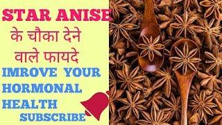 Star Anise/चक्र फूल के फायदे॥  Improve your hormonal health  ॥ एक ऐसा मसाला जो बदल दे आपकी Life