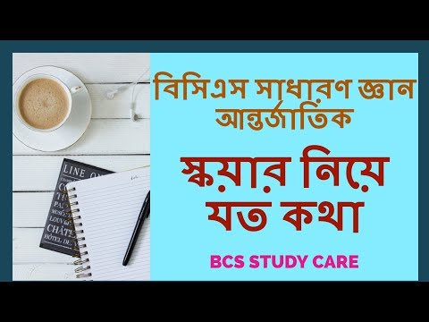 BCS General Knowledge International Affairs- স্কয়ার নিয়ে যত কথা (Different squares in the world)