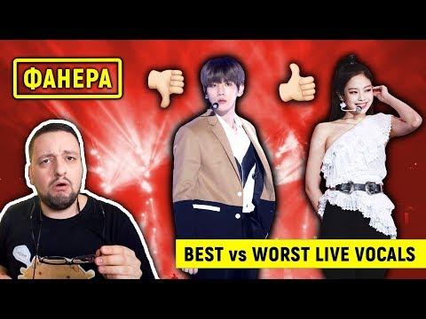 ЛУЧШИЙ Vs ХУДШИЙ вокал (KPOP Edition)