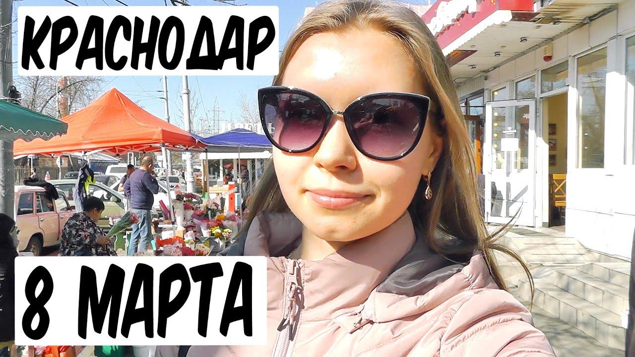 8 МАРТА 2020 В КРАСНОДАРЕ - YouTube